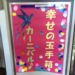 3月14日(金)幸せの玉手箱@本町・船場センタービル10号館に出店します