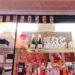 生駒で沖縄料理がいただけるお店@酔い処 賑わい酒場
