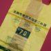 4月1日より生駒市の家庭ごみ有料化が始まります