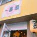 生駒「一喜屋」でおいしいラーメン
